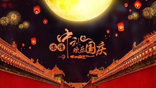 东聚塑胶祝愿大家双节快乐,欢度中秋国庆!!!
