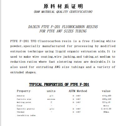东聚铁氟龙管合格证书