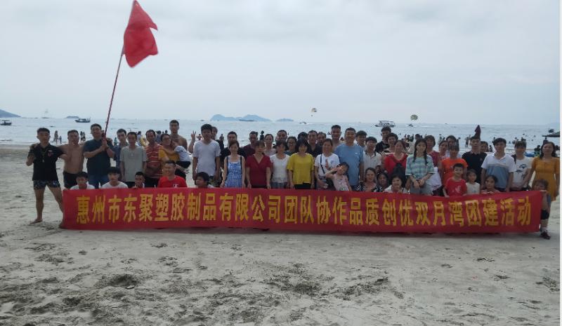 双月湾团建之行    惠州东聚塑胶制品有限公司