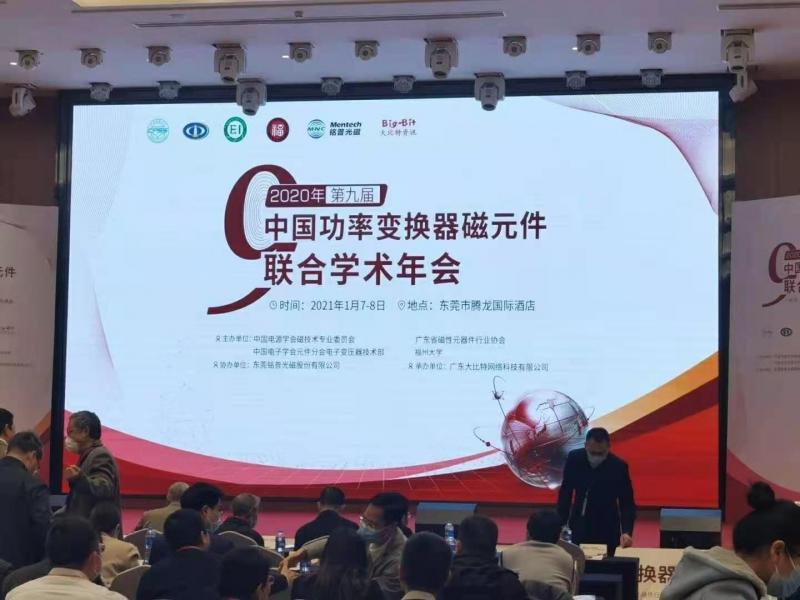 东聚塑胶受邀请参加2020年第九届中国功率变换器磁元件联合学术年会